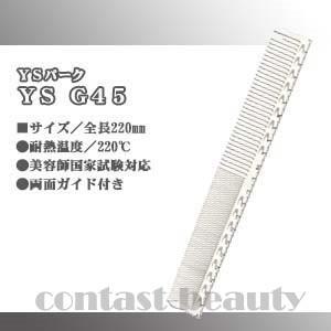 美容雑貨3 コーム YSパーク YS-G45 ホワイト メモリ付 美容師 くし|co-beauty