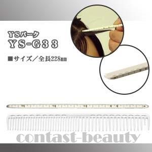 美容雑貨3 コーム YSパーク YS-G33 ホワイト メモリ付 美容師 くし|co-beauty