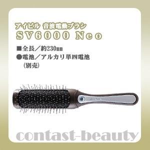 美容雑貨3 ブラシ アイビル 音波振動ブラシ SV6000 Neo|co-beauty