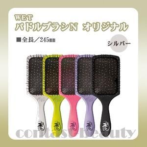 美容雑貨3 ブラシ WET ウェット パドルブラシN オリジナル シルバー|co-beauty