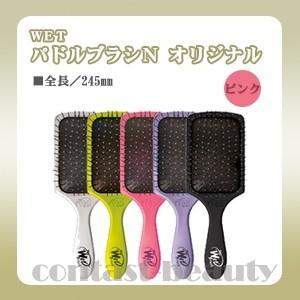 美容雑貨3 ブラシ WET ウェット パドルブラシN オリジナル ピンク|co-beauty