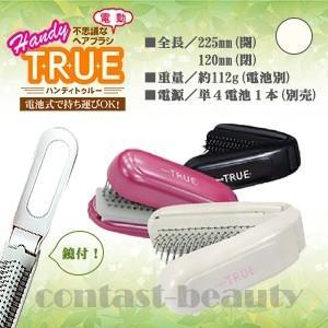 美容雑貨3 ブラシ ハンディトゥルー ホワイト|co-beauty
