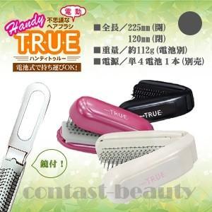 美容雑貨3 ブラシ ハンディトゥルー ブラック|co-beauty
