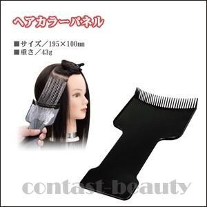 美容雑貨3 小物 トリコ ヘアカラーパネル ブラック|co-beauty