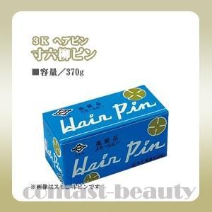 美容雑貨3 小物 3K 寸六柳ピン 370g|co-beauty