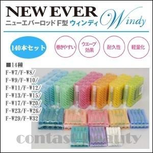 美容雑貨3 小物 ニューエバー F型ロット ウィンディ 140本セット|co-beauty