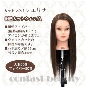 美容雑貨3 ヘア小物 耐熱カットウィッグ エリナ 人毛50% ファイバー50%|co-beauty