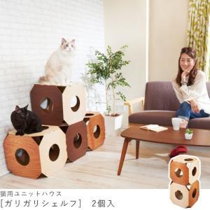 愛猫が遊んだり、爪とぎもできるインテリアにもぴったりなユニットハウス ガリガリシェルフ。 2個入りの...
