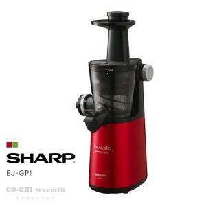 SHARP(シャープ)スロージューサー HEALSIO(ヘルシオ) EJ-GP1 カラー グリーン ...