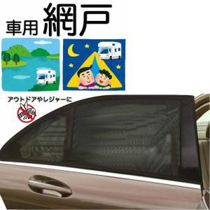 車のドアにかぶせるだけ!簡単!車中泊にも便利!車専用の網戸です 車中への虫の侵入を防ぎながら自然風が...