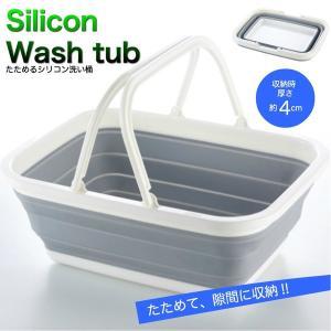 シリコン洗い桶をたためることで、大きくて場所を取りがちな洗い桶をコンパクトに収納できます 洗い桶は柔...