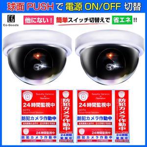 【セット内容】 ・ダミーカメラ (赤色 LED on/off切替可)×2個 ・防犯 セキュリティース...