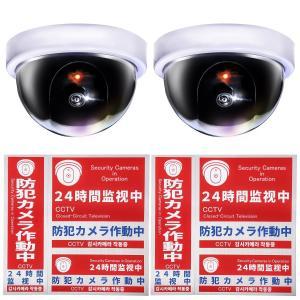 セット内容 ・ ダミーカメラ (赤色 LED 常時点滅点灯)×2個 ・ 防犯 セキュリティーステッカ...