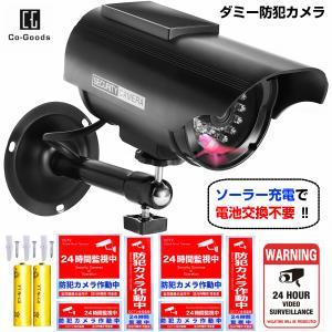 ◆ ダミー 防犯カメラ / 防犯ステッカー の設置は、犯罪者に「防犯意識の高い家」という印象を与え大...