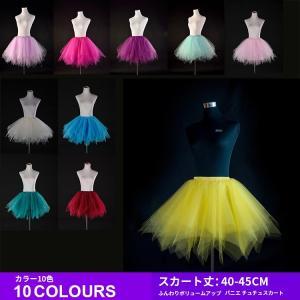 カラフル10色パニエ ボリューム感たっぷりのチュチュスカート、ふんわりボリュームアップ、ウエスト調節可能、大人用 18cqz03 co-tyiya