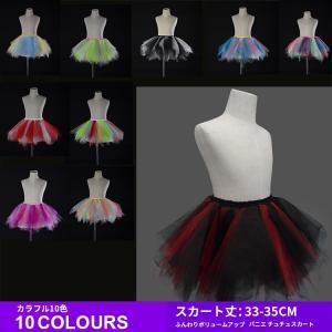 カラフル10色キッズパニエ ボリューム感たっぷりのチュチュスカート、ふんわりボリュームアップ、ウエスト調節可能、子供用 18cqz05 co-tyiya