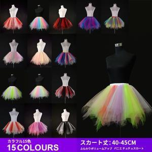 カラフル15色パニエ ボリューム感たっぷりのチュチュスカート、ふんわりボリュームアップ、ウエスト調節可能、大人用 18cqz08 co-tyiya