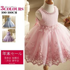 限定セール!子どもドレス ジュニアドレス フォーマル用 ピアノ発表会 子供ドレス 結婚式 女の子 ドレスキッズワンピース 18tz180|co-tyiya