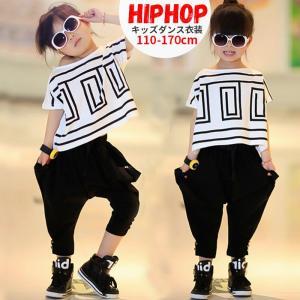 2点子供 ダンス 衣装 ヒップホップ ダンストップス HIPHOP キッズダンス衣装 上下セットアップ ステージ衣装 ジャズダンス ウエア 衣装 18xh116 co-tyiya
