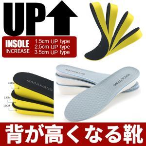 シークレットインソール 1.5cm 2.5cm 3.5cmアップ お気に入りの靴がシークレットシューズに 18zgd02 co-tyiya