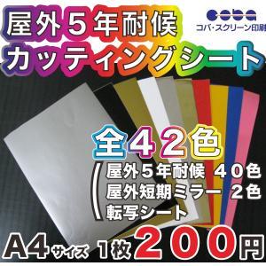 屋外5年耐候以上 カッティングシート 全42色 A4 200mm×300mm 切り売りの画像