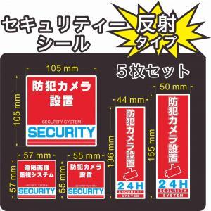 セキュリティー security 防犯 カメラ ステッカー(シール) 5枚セット 光に反射 屋外使用可能 当社製作 日本製