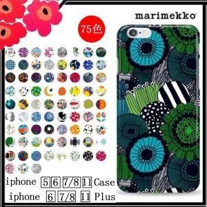 送料無料 マリメッコ marimekko花柄 スマホケース iPhone5  iPhone6/6s  iPhone6/6s plus iPhone7/8  iPhone7/8 plus iPhone X携帯ケース 耐衝撃 カバー|cobalt-shop