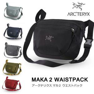 ARC'TERYX アークテリクス MAKA2 レディース メンズ マカ ウェストバッグ ヒップバッグ ミニサイズ ボディバッグ 全9色 送料無料 父の日|cobalt-shop