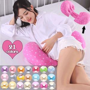 抱き枕 授乳クッション 妊娠中 妊婦 により マタニティ 安眠 快眠 授乳クッション 洗える うつぶせ寝 うつ伏せ寝 腰痛 無呼吸|cobalt-shop