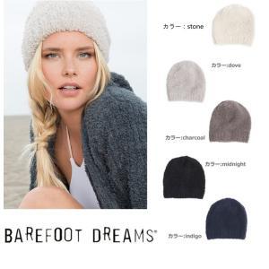 Barefoot Dreams ベアフットドリーム ふわふわ ニット帽子 ニットキャップ レディースメンズ男女兼用 (4-6日発送)|cobalt-shop