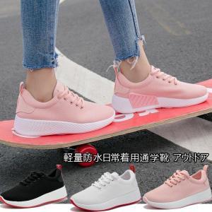 レディースランニングシューズスニーカー女性用 エアクッション運動靴ジョギングシューズ軽量防水日常着用通学靴 アウトドア|cobalt-shop