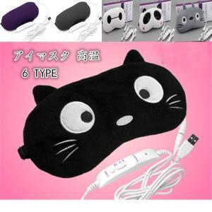 アイマスク 高温 ホットアイマスク 【 肌ざわりに拘った高保湿・保温性のコットン 】 USB式 温度調節機能 寝落ち防止タイマー付   6色|cobalt-shop
