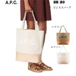 A.P.C アーペーセー トートバッグ キャンバス ロゴ ショッピングバッグ  レディース 大きめ 通勤 通学 ビジネスバッグ 肩掛け シンプル 鞄|cobalt-shop