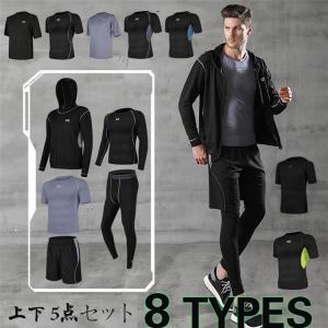 コンプレッションウェア セット 8カラー メンズ 長袖 半袖   上下 5点セット スポーツウェア トレーニング ランニング 吸汗 速乾  お出かけ|cobalt-shop