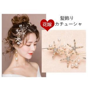 ウエディング ティアラ 髪飾り カチューシャ 花嫁 ウェディング 結婚式 ヘッドドレス 安い ブライダル パーティー  アクセサリー イヤリング キラキラ |cobalt-shop