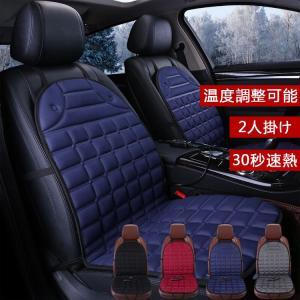 温度調整可能!シートヒーター 2人掛け 30秒速熱 ホットカーシート ヒーター内蔵シートカバー 運転席 助手席 シガー電源 DC12V|cobalt-shop