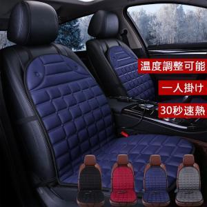 温度調整可能!シートヒーター 1 人掛け 30秒速熱 ホットカーシート ヒーター内蔵シートカバー 助手席 シガー電源 DC12V|cobalt-shop