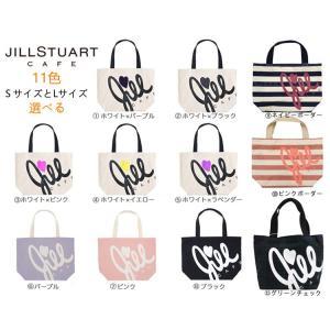 JILL STUART CAFE ジル スチュアートカフェ/トートバッグ/11色S/Lサイズ  限定...