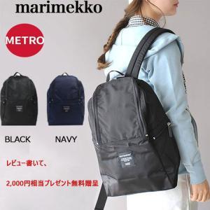 marimekko マリメッコ METRO メトロ black  navy  男女兼用 リュック バ...