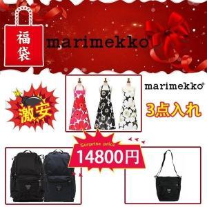 数量限定!Marimekko Buddy マリメッコ バディ− リュックパック&ショルダーバッグ& ...