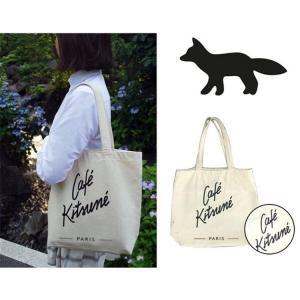 在庫処分!人気限定バッグ!!Maison Kitsune (メゾン キツネ) カフェキツネ キャンバス 男女問わず レディーストートバッグ CAFE KITSUNE|cobalt-shop