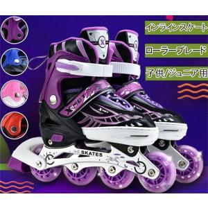 インラインスケート ローラーブレード  子供/ジュニア用   ローラースケート  4カラー