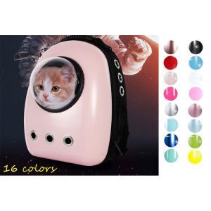 キャリー バッグ カプセル 窓付きメッシュ  小型犬用 猫用  旅行 ペット用品 リュックサック かわいい 14色|cobalt-shop
