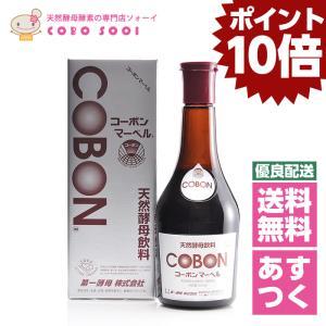 天然酵母飲料 コーボンマーベル 525ml 今ならクーポン付・ポイント10倍
