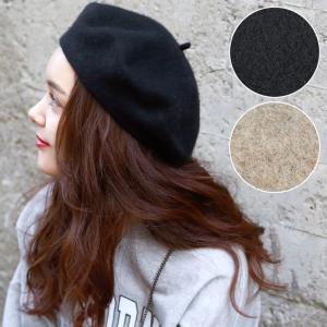 あたたか ウールライク シンプル ベレー帽 ウールタッチ ウール混 帽子 ぼうし ボウシ フリーサイズ 無地 ブラック ベージュ 18aw メール便可|cocacoca