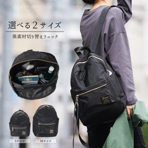 リュックサック ママバッグ 大容量 A4 黒 バックパック デイバッグ 通勤通学 かばん 鞄 ミニリュック メール便不可|cocacoca