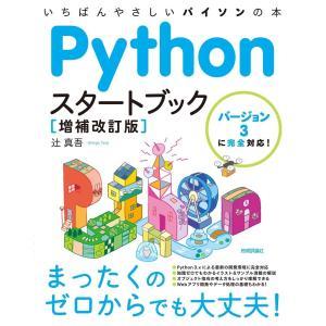 Pythonスタートブック [増補改訂版]