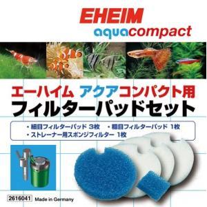 エーハイム アクアコンパクト 2004/2005用フィルターパッドセット