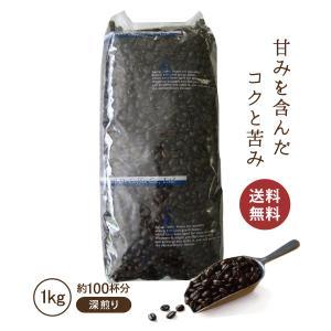 コーヒー豆 ブレンド 1kg 業務用 オールド5ブレンド 深煎り 自社焙煎 エイジングコーヒー 珈琲...