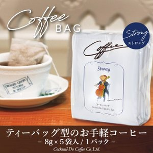 コーヒーバッグ < シンフォニーシリーズ> ストロング 8g×5袋  オフィス アウトドア 旅行 ティーバッグ式コーヒー|cocktail-do